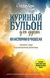 img - for Kurinyi bulon dlia dushi book / textbook / text book