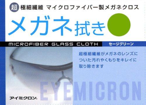 超極細繊維マイクロファイバー製メガネクロスメガネ拭きセージグ
