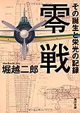 「零戦 その誕生と栄光の記録」堀越 二郎