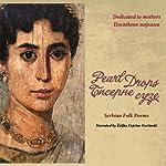 Pearl Drops: Biserne Suze | Željka Gortinski