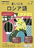 NHKラジオまいにちロシア語 2019年 07 月号 [雑誌]