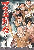 マタギ列伝 5 (中公文庫 コミック版 や 4-5)