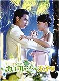 [DVD]王子變青蛙 ~カエルになった王子様 DVD-BOX 1