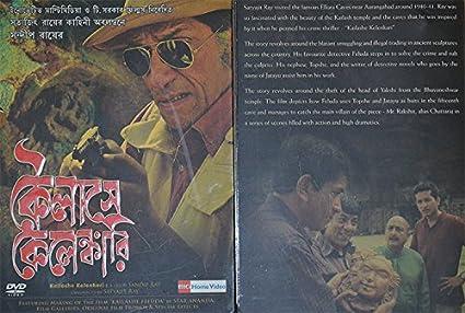 Watch online kailashe kelenkari film download full movie english.