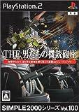 Simple 2000 Series Vol. 100: The Man's Machine Gun Platform [Japan Import]