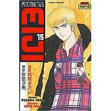 Eiji  15