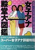 女子アナ殿堂大図鑑―フリー美女アナウンサー・キャスター・レポーター付