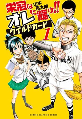 栄冠はオレに輝け!!ワイルドカード 1 (少年チャンピオン・コミックス)