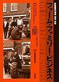 img - for Fa  mu famiri   bijinesu : Kazoku no  gyo   no kako genzai mirai book / textbook / text book