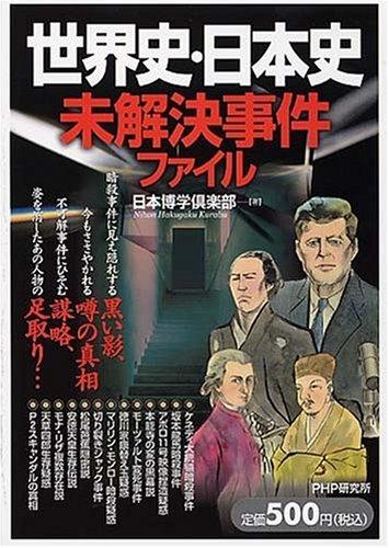 世界史・日本史 未解決事件ファイル