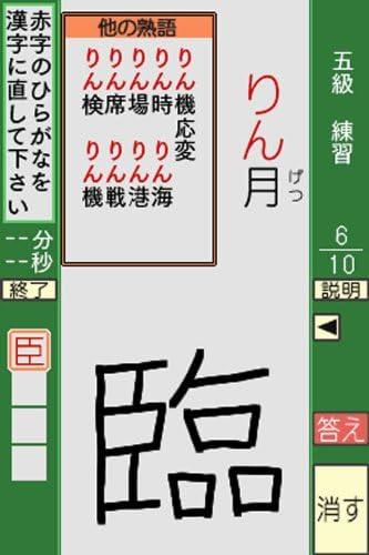 一般財団法人 日本漢字習熟度検定機構 公認 漢熟検DS