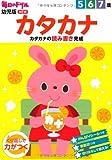 カタカナ: カタカナの読み書き完成 (毎日のドリル幼児版NEW)