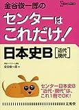 金谷俊一郎のセンターはこれだけ!日本史B〈近代・現代〉 (シグマベスト)
