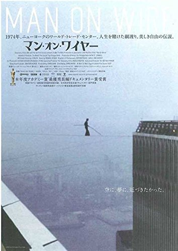 Man on Wire Flier Movie (2008) Japanese Style A 11 x 17 Inches - 28cm x 44cm (Jean-Louis Blondeau)(Annie Allix)(Ardis Campbell)