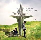 Sekai de Ichiban Koi Shiteru by Wakaba (2011-05-10)