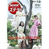 NHK ステラ 2021年 11/5号