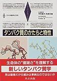 タンパク質のかたちと物性 (シリーズ・ニューバイオフィジックス 1)