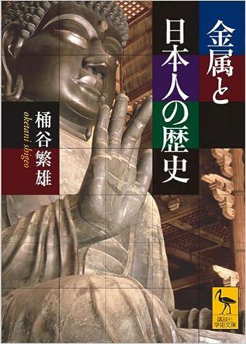 金属と日本人の歴史 (講談社学術...