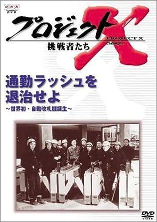 Amazon.co.jp | プロジェクトX ...