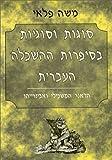 img - for Sugot Vesugyot Besifrut Hahaskalah Haivrit [Kinds of Genres in Haskalah (Enlightenment) Literature: Types and Topics (Hebrew Edition) book / textbook / text book