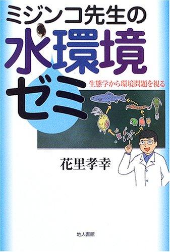 Download Mijinko sensei no mizu kankyō zemi : seitaigaku kara kankyō mondai o miru. ebook
