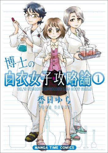 博士の白衣女子攻略論 (1) (まんがタイムコミックス)