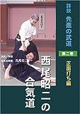 西尾昭二の合気道 第二巻 DVD (<DVD>)