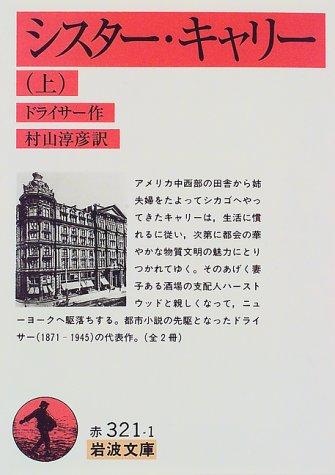 シスター・キャリー〈上〉 (岩波文庫)