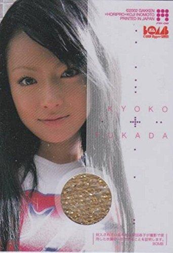 深田恭子 コスチューム カード 100枚限定 BOMB B06XBX83KH