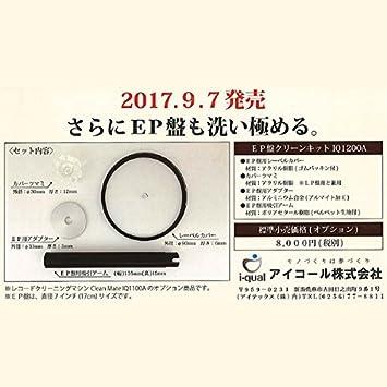 Amazon | i-qual IQ1200A (Clea...