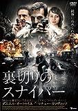 裏切りのスナイパー [DVD]