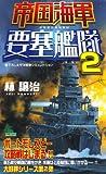 帝国海軍要塞艦隊 2 (ジョイ・ノベルス・シミュレーション)