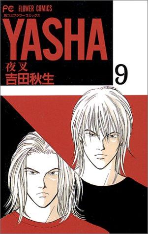 Yasha(夜叉) (9) (別コミフラワーコミックス)