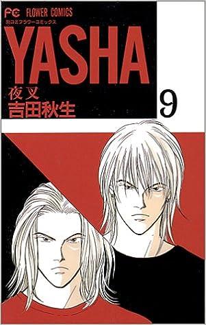 Yasha(夜叉) (9) (別コミフラワ...