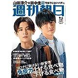 週刊朝日 2020年 9/4号