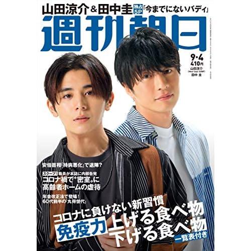 週刊朝日 2020年 9/4号 表紙画像