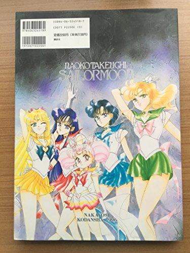 美少女戦士セーラームーン原画集 Vol.3