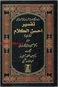 Farsi Kalam.Quran In Farsi Language Tafseer Ahsan Ul Kalam Arabic To Farsi Language Translation With Tafseer Amazon Com Books