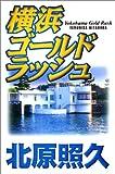 横浜ゴールドラッシュ
