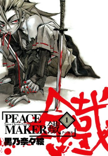 PEACE MAKER 鐵の感想