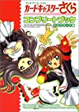 Card Captor Sakura Complete Book The Clow Card Chapter Vol. 1 (Kaado Cyaputaa Sakura Konpuriito Bukku) (in Japanese)