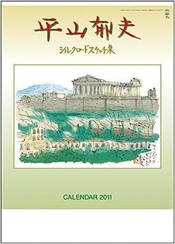 平山郁夫シルクロードスケッチ集 (2011年 カレンダー) B003Z9KSAU