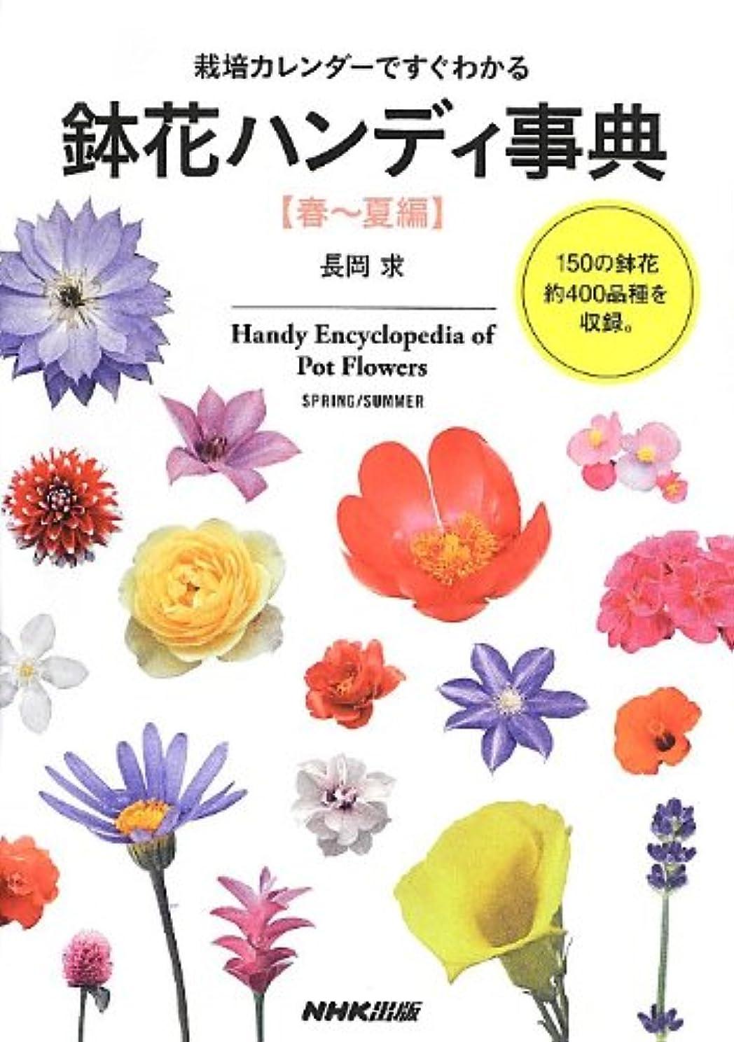 関数アラーム十分アジサイ (NHK趣味の園芸 よくわかる栽培12か月)