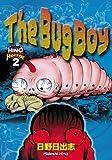 The Bug Boy, Hideshi Hino, 0974596116