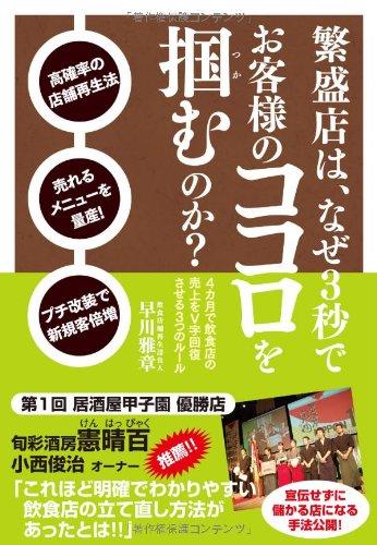 Hanjōten wa naze 3byō de okyakusama no kokoro o tsukamunoka : 4kagetsu de inshokuten no uriage o Vji kaifukusaseru 3tsu no rūru PDF