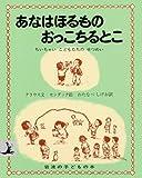 img - for Anna Toko flunk thing dig - (children's books Iwanami) Description of lichen Chai children (1979) ISBN: 4001151405 [Japanese Import] book / textbook / text book