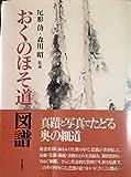 Oku no hosomichi zufu (Japanese Edition)