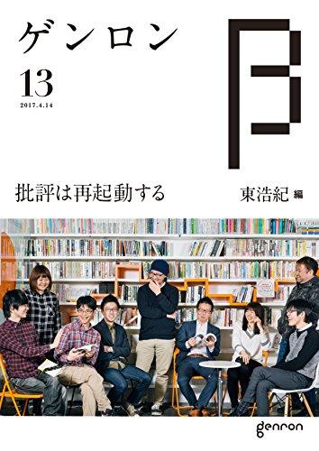 genronb13: hihyouhasaikidousuru (Japanese Edition)