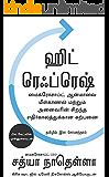 Hit Refresh (Tamil) (Tamil Edition)