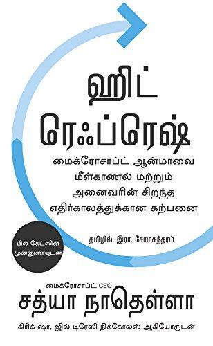 EBOOKS TAMIL FONTS DOWNLOAD